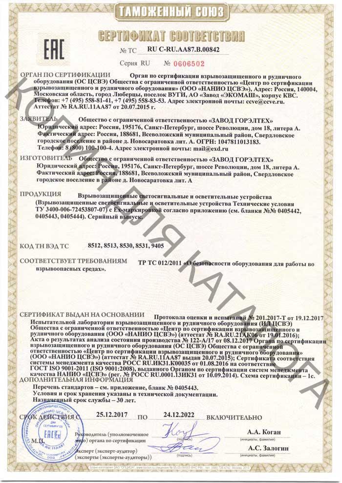 тс ru с-ru.мт22.в.04851